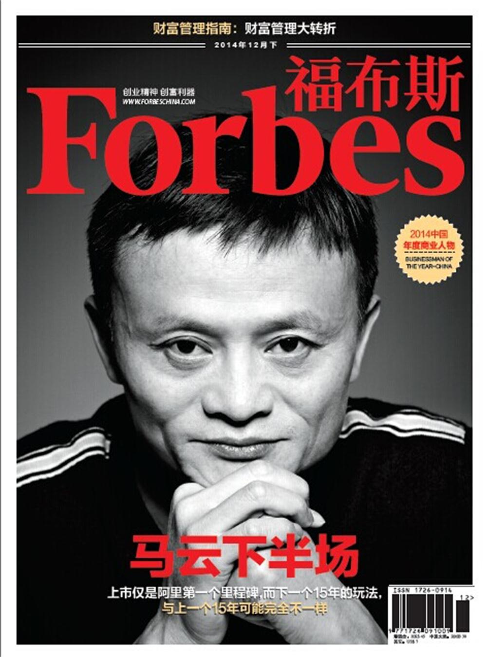 Nasehat Jack Ma Akan Pentingnya Memiliki Asuransi Sejak Dini